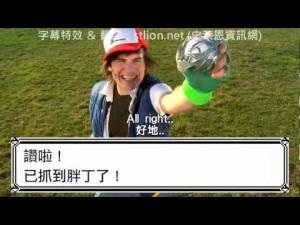 Smosh / 神奇寶貝真人版4!!