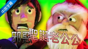 Smosh / 邪惡聖誕老公公 (聖誕系列-下集)