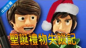 Smosh / 聖誕禮物失蹤記 (聖誕系列-上集)