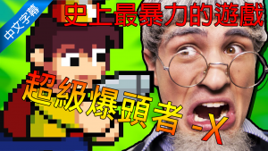 Smosh / 史上最暴力的遊戲-超級爆頭者X