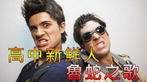 Smosh/高中新鮮人-魯蛇之歌