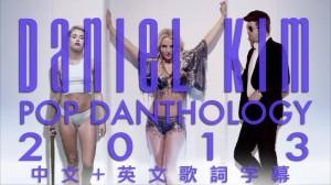Pop Danthology 2013/68首西洋流行舞曲混音輯 (中文歌詞)