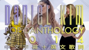 Pop Danthology 2014/66首西洋流行舞曲混音輯 (中文歌詞)