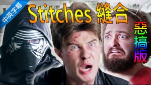 Bart Baker / Shawn Mendes – Stitches 惡搞版 縫合 – 尚恩曼德斯