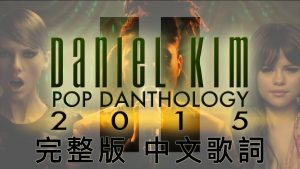 Pop Danthology 2015 二部曲/共82首西洋流行舞曲混音輯 (中文歌詞)