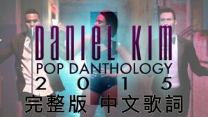 Pop Danthology 2015 首部曲/共82首西洋流行舞曲混音輯 (中文歌詞)